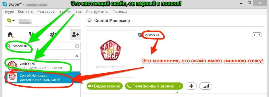 Скайп_мошенника