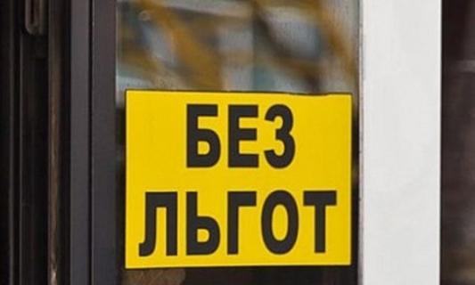 без_льгот