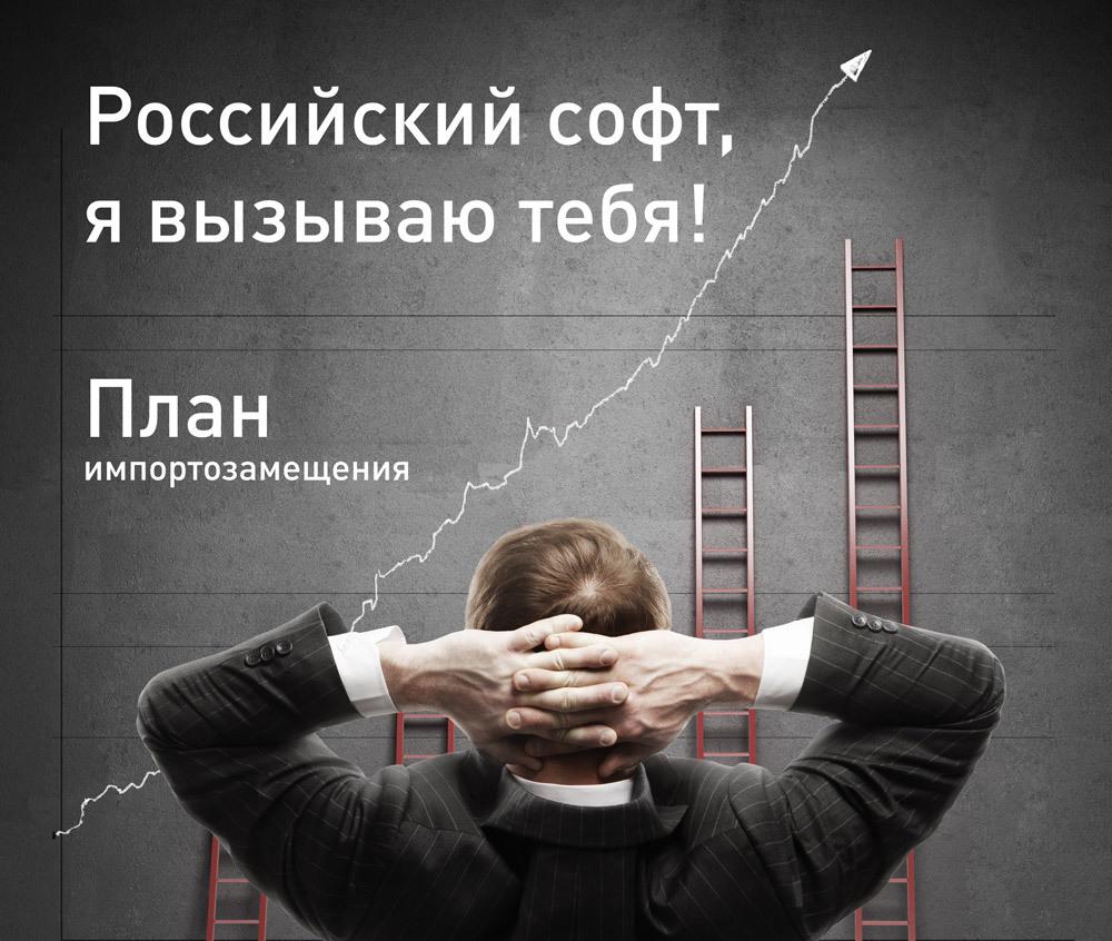 РФ софт